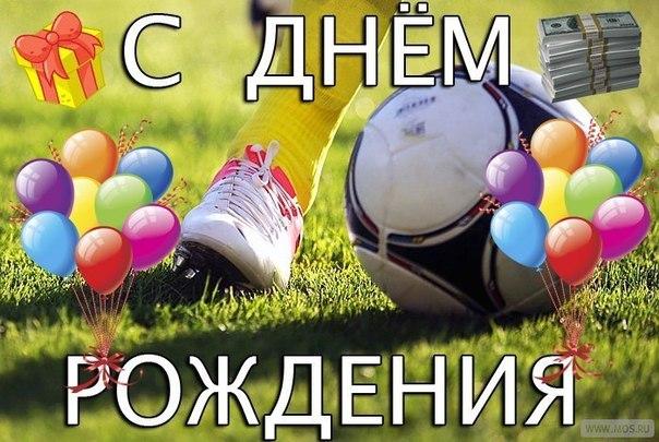 Открытки с днем рождения с футболистами